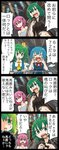 4koma animal_ears black_hoodie blue_dress bow bowtie choujuu_gigaku cirno closed_eyes comic commentary_request concert cravat daiyousei dress emphasis_lines eyebrows_visible_through_hair green_eyes green_hair guitar hair_between_eyes hair_bow hair_ribbon handrail hands_on_own_face highres holding holding_instrument holding_microphone horizontal_stripes instrument jetto_komusou kasodani_kyouko looking_at_viewer looking_to_the_side looking_up math microphone mystia_lorelei open_mouth pinafore_dress pink_hair puffy_short_sleeves puffy_sleeves red_neckwear ribbon shirt short_hair short_sleeves shouting side_ponytail smug spotlight strapless striped sweat teeth touhou translated tubetop white_shirt yellow_neckwear