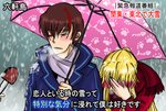 2boys androgynous blonde_hair blush brown_hair coat covering_face embarrassed hand_on_own_face meme microphone multicolored_hair multiple_boys nettachan parody paw_print scarf shared_umbrella snowing special_feeling_(meme) streaked_hair translation_request two-tone_hair umbrella umineko_no_naku_koro_ni ushiromiya_lion willard_h_wright yellow_eyes