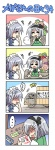 2girls 4koma colonel_aki comic food ground_vehicle hitodama izayoi_sakuya konpaku_youmu konpaku_youmu_(ghost) motor_vehicle multiple_girls pig shopping silent_comic touhou translated truck vehicle