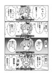 1girl 4koma :d >_< azur_lane blank_stare bottle bow capelet comic crown crying crying_with_eyes_open gameplay_mechanics hair_bow hideyuki_i highres javelin_(azur_lane) long_hair mini_crown monochrome one_eye_closed open_mouth smile solo_focus tears translated wavy_mouth xd