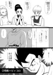 android_18 breasts bulma chi-chi_(dragon_ball) chinese_clothes cleavage comic cup dragon_ball dragon_ball_z earrings eavesdropping greyscale hair_bun hands_together highres jewelry momochamplu monochrome mug short_hair son_gohan sweatdrop translation_request