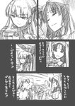 2girls absurdres bangs breasts cleavage closed_eyes comic commentary eating facial_mark facing_another fate/extra fate/extra_ccc fate/grand_order fate_(series) forehead_mark gloves greyscale habit hair_ribbon highres holding holding_spoon horns kama_(fate/grand_order) kojima_takeshi large_breasts long_hair looking_at_another medium_breasts monochrome multiple_girls open_mouth parfait ribbon sesshouin_kiara sideboob sketch smile spoon translation_request