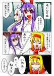 3girls alice_margatroid animal_ears bamboo bamboo_forest blonde_hair bunny_ears closed_eyes collared_shirt comic commentary_request forest fujiwara_no_mokou hairband highres long_hair multiple_girls nature open_mouth red_eyes red_hairband reisen_udongein_inaba sei_(kaien_kien) shaded_face shirt smile touhou translation_request upper_body white_hair
