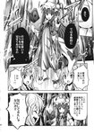 3girls alice_margatroid bangs blunt_bangs book bow capelet comic crescent crescent_moon_pin doll frills greyscale hair_bow hat headband highres kirisame_marisa long_hair long_sleeves mob_cap monochrome multiple_girls nightgown page_number pajamas patchouli_knowledge scan shanghai_doll side_ponytail suichuu_hanabi touhou translated very_long_hair