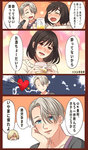 3boys ^_^ alcohol arrow_through_heart beer beer_mug black_hair blonde_hair blue_eyes blush brown_eyes chin_rest closed_eyes comic cup drunk heart holding holding_cup jewelry katsuki_yuuri male_focus multiple_boys ring silver_hair translation_request twc_(p-towaco) viktor_nikiforov wig yaoi yuri!!!_on_ice yuri_plisetsky