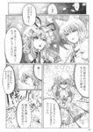 3girls animal_ears breaking chain check_translation chihiro_(kemonomichi) comic doujinshi earrings eyelashes fan fox_ears fox_tail greyscale hat highres jewelry kazami_yuuka lips long_hair mob_cap monochrome multiple_girls ofuda plaid plaid_vest ribbon shide short_hair tail touhou traditional_media translation_request vest yakumo_ran yakumo_yukari