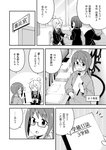 4girls :d :o ahoge bangs blazer blush chair collared_shirt comic desk eyebrows_visible_through_hair flying_sweatdrops fujimi_nemu genderswap genderswap_(mtf) glasses greyscale hair_between_eyes holding hozuki_momiji index_finger_raised indoors jacket long_hair long_sleeves low_twintails monitor monochrome multiple_girls nekotoufu o_o office_chair on_chair onii-chan_wa_oshimai open_mouth oyama_mahiro profile school_chair school_desk school_uniform semi-rimless_eyewear shirt sitting skirt sleeping sleeves_past_wrists smile standing sweater translation_request twintails under-rim_eyewear very_long_hair window |_|