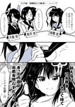 3koma 4girls ahoge breasts collarbone collared_shirt comic commentary_request empty_eyes eyepatch fingerless_gloves gloves hair_between_eyes hair_ornament hand_on_another's_shoulder headband headgear kaga3chi kantai_collection kuma_(kantai_collection) long_hair looking_at_viewer machinery monochrome multiple_girls nagara_(kantai_collection) neckerchief necktie one_side_up remodel_(kantai_collection) sailor_collar scarf school_uniform sendai_(kantai_collection) serafuku shirt short_hair short_sleeves smile sparkle speech_bubble tenryuu_(kantai_collection) thumbs_up translated turret two_side_up weapon