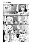 +++ 4koma 6+girls :3 :d =_= >_< >o< ^_^ ^o^ absurdres ahoge antennae ascot bangs bare_shoulders blunt_bangs blush bow bowtie braid butterfly_wings clenched_hands closed_eyes comic commentary_request crowd crying detached_sleeves dilated_pupils double_v dress eternity_larva eyebrows_visible_through_hair fairy fairy_wings fireworks flower flying frills frog_hair_ornament futa_(nabezoko) gap geta glasses greyscale grimoire_of_usami grin hair_between_eyes hair_bow hair_flower hair_ornament hair_ribbon hair_tubes hairband hakurei_reimu hand_on_own_cheek hands_on_own_face hat hat_bow heart highres izayoi_sakuya juliet_sleeves karakasa_obake kirisame_marisa kochiya_sanae konpaku_youmu lily_white long_hair long_sleeves looking_at_viewer maid maid_headdress microphone monochrome multiple_girls neck_ribbon nontraditional_miko o_o one_eye_closed opaque_glasses open_mouth outstretched_arms puffy_short_sleeves puffy_sleeves ribbon scorecard short_hair short_sleeves silhouette single_braid skirt skirt_set sleeveless smile solid_circle_eyes tatara_kogasa tongue tongue_out touhou translation_request twin_braids umbrella usami_sumireko v vest wavy_mouth wide-eyed wide_sleeves wings witch_hat xd