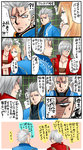 !? 1girl 2boys abs blue_eyes capcom colored comic commentary_request dante_(devil_may_cry) devil_may_cry devil_may_cry_3 marvel_vs._capcom marvel_vs._capcom_3 multiple_boys nagare short_hair silver_hair sweat translation_request trish_(devil_may_cry) vergil white_hair