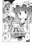 3girls alice_margatroid bangs bat_wings blunt_bangs book bow comic crescent crescent_moon_pin frills greyscale hair_bow hat highres kirisame_marisa long_hair mob_cap monochrome multiple_girls nightgown page_number patchouli_knowledge remilia_scarlet scan suichuu_hanabi touhou translated very_long_hair wings