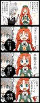2girls 4koma bangs black_vest blue_eyes braid broom buck_teeth check_commentary check_translation closed_eyes comic commentary_request emphasis_lines envelope eyebrows_visible_through_hair green_vest hair_between_eyes highres holding holding_broom holding_money hong_meiling izayoi_sakuya jetto_komusou looking_at_another maid_headdress money multiple_girls open_mouth parted_bangs puffy_short_sleeves puffy_sleeves red_hair shirt short_hair short_sleeves silver_hair standing sweat touhou translation_request twin_braids upper_teeth vest white_shirt