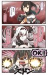 2girls 3koma :3 :d air_defense_hime akizuki_(kantai_collection) black_eyes black_gloves black_hair breasts chou-10cm-hou-chan cleavage comic commando_(movie) commentary firing from_above gloves hachimaki hand_on_own_cheek headband headgear highres ido_(teketeke) kantai_collection long_hair machinery multiple_girls open_mouth pleated_skirt ponytail red_eyes school_uniform serafuku shaded_face shinkaisei-kan skirt smile smirk source_quote_parody sweat translated turret v-shaped_eyebrows white_hair white_skin