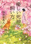 1girl arms_behind_back black_hair cherry_blossoms commentary_request cover cover_page dog eye_contact from_side gemi grass long_sleeves looking_at_another original petals pink_coat profile shoes short_hair smile standing stasis_tank translation_request tree