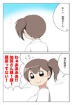 1girl 2koma :3 blue_background brown_eyes brown_hair comic commentary_request earth_ekami gradient gradient_background highres kaga_(kantai_collection) kantai_collection long_hair parody poptepipic short_hair side_ponytail style_parody translated upper_body white_background
