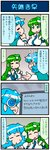 2girls 4koma artist_self-insert comic commentary_request detached_sleeves finger_to_cheek frog_hair_ornament gradient gradient_background green_eyes green_hair hair_ornament hair_tubes hand_on_own_chin highres japanese_clothes juliet_sleeves kochiya_sanae long_hair long_sleeves mizuki_hitoshi monitor multiple_girls nontraditional_miko open_mouth puffy_sleeves short_hair snake_hair_ornament tatara_kogasa touhou translation_request vest wide-eyed wide_sleeves