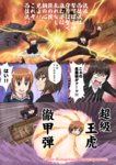 brown_hair choukyuu_haou_den'eidan commentary_request family fiery_background fire g_gundam girls_und_panzer ground_vehicle gundam highres kuromorimine_military_uniform long_hair military military_vehicle motor_vehicle multiple_girls nishizumi_maho nishizumi_miho nishizumi_shiho ooarai_military_uniform panzerkampfwagen_iv parody scamp_(scamp_f16) short_hair tank tiger_i translation_request