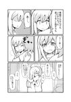2girls absurdres ahoge bed bunk_bed closed_eyes comic frown highres hug i-58_(kantai_collection) kantai_collection monochrome multiple_girls okitsugu open_mouth shirt t-shirt tearing_up tears translation_request u-511_(kantai_collection) window