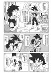 anpanman anpanman_(character) armor bardock boots bosstseng chinese_text comic crossover doraemon doraemon_(character) dragon_ball dragon_ball_z facial_scar food gine gloves greyscale meat meat_cleaver monkey_tail monochrome multiple_crossover ogino_chihiro ponytail scar scar_on_cheek sen_to_chihiro_no_kamikakushi shoulder_armor sweatdrop table tail translation_request