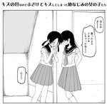 2girls black_hair blush commentary covering_mouth kneehighs long_hair low_twintails monochrome multiple_girls original pleated_skirt school_uniform skirt sweatdrop tosazun translated twintails yuri