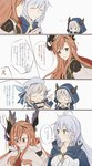 4girls 4koma ? @_@ ahoge beret blonde_hair blush bow braid brown_eyes brown_hair camieux cape chibi closed_eyes comic commentary_request cucouroux_(granblue_fantasy) draph granblue_fantasy grey_hair hair_bow hair_ornament hat highres hood horns long_hair low_twintails multiple_girls o_o ryaralle silva_(granblue_fantasy) silver_hair smile song_(granblue_fantasy) translation_request twin_braids twintails white_background yellow_eyes