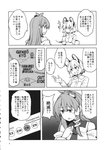 3girls animal_ears comic detached_sleeves dra dress_shirt frog_hair_ornament greyscale hair_ornament hair_tubes hat highres inubashiri_momiji japanese_clothes kochiya_sanae long_hair long_sleeves monochrome mouse_ears mouse_tail multiple_girls nazrin necktie page_number pom_pom_(clothes) rhinoceros scan shirt short_hair sleeveless sleeveless_shirt snake_hair_ornament sword tail tokin_hat touhou translated weapon wolf_ears wolf_tail