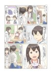 2girls :d akagi_(kantai_collection) black_legwear brown_eyes brown_hair comic food gelatin highres holding holding_food indoors japanese_clothes kaga_(kantai_collection) kantai_collection lawson long_hair multiple_girls muneate open_mouth seiza short_hair side_ponytail sitting smile straight_hair table taruya tasuki television thighhighs translation_request |_|