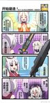 2girls 4koma :x ayanami_(azur_lane) azur_lane chinese_text closed_eyes comic commentary fang gloomy gundam gundam_tekketsu_no_orphans highres honest_axe multiple_girls parody ponytail shouhou_(azur_lane) simplified_chinese_text sparkle super_robot_wars tearing_up translated trembling weapon white_hair xiujia_yihuizi