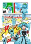 absol battle comic commentary_request crossover gengar highres kappa kawashiro_nitori noel_(noel-gunso) pokemon pokemon_(game) touhou translated
