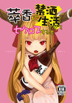 1girl :o >:o bangs bare_shoulders blonde_hair blue_ribbon blunt_bangs blush bottle commentary_request cover cover_page doujin_cover fang hair_ribbon horns ibuki_suika long_hair looking_at_viewer neckerchief object_hug open_mouth pink_background red_eyes red_neckerchief red_ribbon ribbon sake_bottle short_sleeves simple_background sitting solo touhou tress_ribbon very_long_hair yes_warabi
