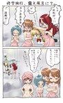 2koma 5girls aegis_(persona) android anger_vein aqua_eyes aqua_hair blonde_hair blush breasts brown_eyes brown_hair censored comic decarabia female_protagonist_(persona_3) frozen grey_eyes groin hands_on_hips hat headphones ice iori_junpei kirijou_mitsuru koshi long_hair medium_breasts multiple_girls naked_towel novelty_censor nude persona persona_3 persona_3_portable red_eyes red_hair sanada_akihiko short_hair takeba_yukari tears towel towel_on_head translation_request yamagishi_fuuka