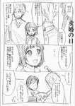 1girl 2boys akkun_to_kanojo comic kagari_atsuhiro kakitsubata_waka katagiri_non matsuo_masago monochrome multiple_boys original partially_translated school_uniform translated translation_request tsundere