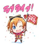 1girl ;d \o/ arms_up asymmetrical_legwear bangs black_bow black_footwear blue_eyes blush bow bowtie chibi confetti copyright_name cross-laced_clothes earrings flag full_body group_name hair_bow holding holding_flag jacket jewelry kousaka_honoka love_live! love_live!_school_idol_project love_live!_the_school_idol_movie one_eye_closed one_side_up open_mouth orange_hair outstretched_arms pink_neckwear pleated_skirt red_jacket red_legwear red_skirt skirt smile solo standing striped striped_bow sunny_day_song taneda_yuuta