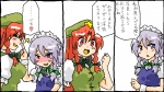 2girls :d arm_up blue_eyes blush braid china_dress chinese_clothes comic commentary_request dress hat heart hong_meiling izayoi_sakuya long_hair maid multiple_girls oekaki open_mouth poking red_hair ribbon seki_(red_shine) short_hair silver_hair smile star tears touhou translated v-shaped_eyebrows yuri