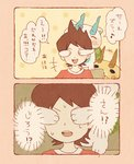 1boy amano_keita bad_id bad_pixiv_id brown_hair comic covering_another's_eyes covering_eyes eighth_note guess_who kanacho komajirou komasan musical_note open_mouth short_hair spoken_musical_note sweat translated youkai youkai_watch