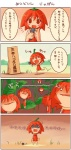 1girl 4koma :d >_< blush_stickers chibi comic grass habanero habanero-tan microphone o_o open_mouth original pee peeing peeing_self pinky_out plant plant_girl pointing shigatake short_hair sign smile teardrop tears translated trembling turn_pale xd