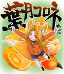 1girl :d animal_ears antenna_hair bangs black_footwear blue_shorts blush blush_stickers borrowed_character character_name commentary doitsuken drawstring eyebrows_visible_through_hair fang food fox_ears fox_girl fox_tail fruit green_background hadzuki_korone highres hood hoodie long_sleeves looking_at_viewer mandarin_orange nose_blush open_mouth orange_eyes orange_hair orange_shirt original outline outstretched_arms parted_bangs shirt shoes shorts smile spread_arms standing standing_on_one_leg tail thighhighs translated white_legwear white_outline white_shirt zipper