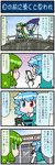 2girls 4koma :o ^_^ arms_up artist_self-insert blue_eyes blue_hair cellphone cliff closed_eyes comic commentary fence frog_hair_ornament gradient gradient_background green_eyes green_hair hair_ornament highres karakasa_obake kochiya_sanae mizuki_hitoshi multiple_girls musical_note open_mouth oriental_umbrella phone real_life_insert red_eyes sky smartphone snake_hair_ornament sweat tatara_kogasa touhou translated umbrella