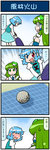 2girls 4koma artist_self-insert ball blue_eyes blue_hair blush cloud comic commentary detached_sleeves emphasis_lines frog_hair_ornament geta golf_ball green_eyes green_hair grid hair_ornament hair_tubes heterochromia hidden_eyes highres holding holding_umbrella juliet_sleeves kochiya_sanae long_hair long_sleeves mizuki_hitoshi multiple_girls nontraditional_miko open_mouth puffy_sleeves red_eyes short_hair sky smile snake_hair_ornament sweat sweatdrop tatara_kogasa touhou translated umbrella vest wide_sleeves