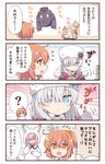 /\/\/\ 0_0 4girls 4koma :d :o >:( ? ^_^ abigail_williams_(fate/grand_order) anastasia_(fate/grand_order) bangs black-framed_eyewear black_bow black_jacket blonde_hair blue_eyes blush blush_stickers bow brown_eyes brown_hair closed_eyes comic commentary_request crossed_bandaids crown emphasis_lines eyebrows_visible_through_hair fate/grand_order fate_(series) fujimaru_ritsuka_(female) fur_hat fur_trim glasses hair_between_eyes hair_bow hair_bun hair_ornament hair_over_one_eye hair_scrunchie hat heroic_spirit_traveling_outfit jacket light_frown long_sleeves mash_kyrielight mini_crown multiple_girls notice_lines open_mouth orange_bow orange_scrunchie parted_bangs pink_hair profile red_ribbon ribbon rioshi scrunchie silver_hair smile spoken_question_mark sweat translation_request v-shaped_eyebrows white_headwear