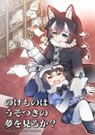 2girls animal_ear_fluff animal_ears arm_support bangs black_coat black_legwear black_neckwear blouse blue_blouse blue_eyes book bookshelf bow bowtie breast_pocket clothes_pin coat commentary_request common_raccoon_(kemono_friends) cover cover_page elbow_gloves english extra_ears eyebrows_visible_through_hair eyelashes fang floor fur_collar fur_trim gloves grey_wolf_(kemono_friends) heterochromia highres holding holding_paper indoors kemono_friends lap_pillow long_hair long_sleeves lying mary_janes multicolored multicolored_clothes multicolored_hair multicolored_legwear multiple_girls necktie on_back open_mouth pantyhose paper plaid_neckwear pocket raccoon_ears raccoon_tail scattered_books shoes short_hair sitting streaked_hair tail tanaka_kusao thick_outlines thighhighs translation_request wariza white_footwear white_gloves white_legwear wolf_ears wolf_tail wrist_cuffs yellow_eyes zettai_ryouiki