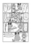 2girls 4koma >_< adjusting_neckwear animal_ears belt bow bowtie caracal_(kemono_friends) caracal_ears cellphone check_translation comic commentary_request da_(bobafett) elbow_gloves extra_ears eyebrows_visible_through_hair flying_sweatdrops gloves greyscale hair_brushing highres kemono_friends long_hair monochrome multiple_girls nervous paw_pose phone pointing print_gloves print_neckwear protractor serval_(kemono_friends) serval_ears serval_print shirt sleeveless sleeveless_shirt smartphone speech_bubble taking_picture translation_request tsurime