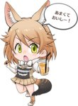 1girl :o >:o animal_ears artist_request beige_skirt black-backed_jackal_(kemono_friends) bow bowtie brown_footwear brown_legwear brown_shoes chibi cup dot_nose drink drinking_glass drinking_straw extra_ears eyebrows eyebrows_visible_through_hair eyelashes full_body gloves gradient_eyes green_eyes hand_up holding holding_cup holding_drinking_glass horizontal_stripes jackal_ears jackal_tail kemono_friends leg_lift light_brown_hair looking_at_viewer lowres multicolored multicolored_eyes open_mouth pleated_skirt promotional_art ribbon shirt shoe_ribbon shoes short_hair short_sleeves skirt sneakers socks soda solo speech_bubble standing standing_on_one_leg striped striped_vest tail tareme translated transparent_background vest white_bow white_bowtie white_ribbon white_shirt yellow_eyes