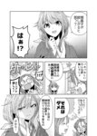 !!? 2girls :o asakura_rikako blush bookshelf breath closed_eyes comic glasses greyscale hair_ribbon japanese_clothes katayama_kei kimono kotohime long_hair looking_at_another monochrome multiple_girls opaque_glasses open_mouth pointing pointing_up ribbon sample sparkle sunlight touhou touhou_(pc-98) translation_request v-shaped_eyebrows