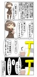 1girl 4koma ascot bendy_straw blazer brown_hair brown_legwear brown_skirt bubble_tea comic commentary_request cup drinking_straw gloves hair_ornament high_ponytail highres holding holding_tray jacket kantai_collection kumano_(kantai_collection) long_hair military military_uniform nanakusa_nazuna naval_uniform pleated_skirt ponytail school_uniform skirt t-head_admiral translated tray uniform white_gloves