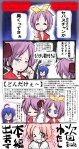 4girls comic dondake hiiragi_tsukasa lucky_star multiple_girls naosuke_(morioka_shachuu) translation_request