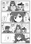 3girls bird_wings bow bracelet comic drill_hair greyscale hair_bow hat highres jewelry kiritani_(marginal) mini_hat mini_top_hat monochrome multiple_girls mystia_lorelei round_eyewear siblings sisters speech_bubble sunglasses tagme top_hat touhou translated twin_drills wings yorigami_jo'on yorigami_shion