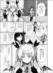 2girls bangs black_gloves black_hair blouse blush bow breasts cleavage comic demon_girl demon_tail demon_wings elbow_gloves eyebrows_visible_through_hair gentsuki gloves greyscale hair_bow hand_on_own_cheek highres horns jacket large_breasts lily_(gentsuki) long_hair mole mole_under_eye monochrome multiple_girls original pointy_ears revealing_clothes short_hair skin_fang skirt speech_bubble succubus swept_bangs tail tareme thick_eyebrows thighhighs track_jacket track_suit translation_request tsurime two_side_up very_long_hair wings