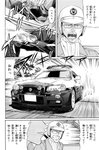 2boys car comic flying_sweatdrops glasses greyscale ground_vehicle helmet highres kase_atsushi kuro_ageha male_focus monochrome motor_vehicle multiple_boys official_art opaque_glasses open_mouth police police_car police_uniform policeman smile tagme translation_request uniform
