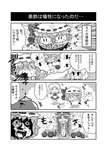 +++ 0_0 3girls 4koma :3 >:3 apron bat_wings blush bow breasts brooch broom camera_flash chinese_clothes cirno comic commentary dress eating flower flying flying_sweatdrops food fourth_wall frilled_dress frills fruit hakurei_reimu hat hat_bow hong_meiling ice ice_wings izayoi_sakuya jewelry kirisame_marisa laughing long_hair maid maid_apron maid_headdress mob_cap monochrome multiple_girls noai_nioshi photography reaction remilia_scarlet sagging_breasts shameimaru_aya short_hair spit_take spitting sunken_cheeks sweat sweatdrop thought_bubble touhou translated trembling undressing vines watermelon watermelon_seeds wings withered worried |_|